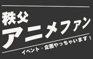秩父アニメファン The Event