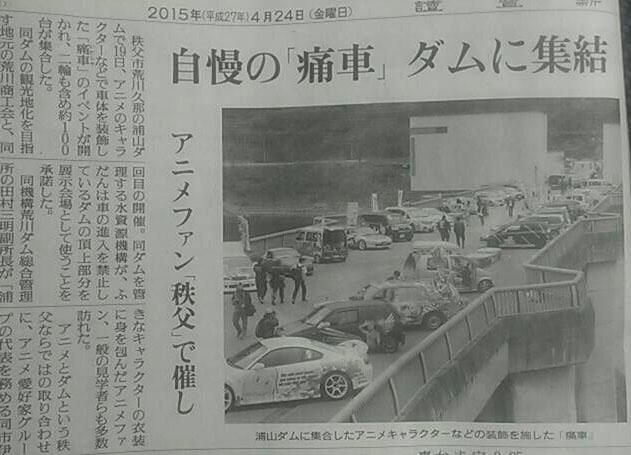 読売新聞(切り抜き)