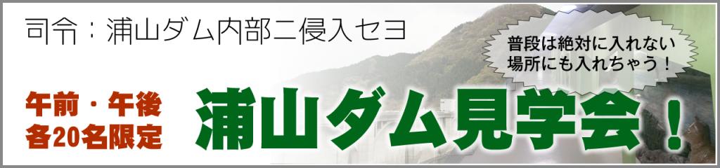 浦山ダム見学会