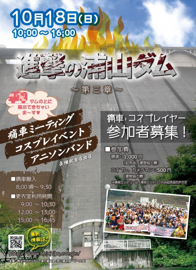 進撃の浦山ダム~第三章~