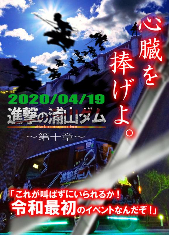 進撃の浦山ダム~第十章~